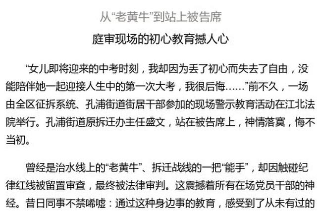 从老黄牛到站上被告席 江北庭审现场初心教育撼人心