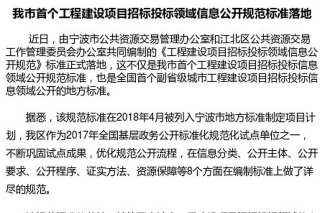 宁波首个工程建设项目招标投标领域信息公开规范落地