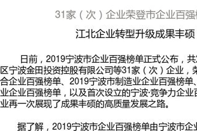 江北企业转型升级成果丰硕 31家企业登市百强企业