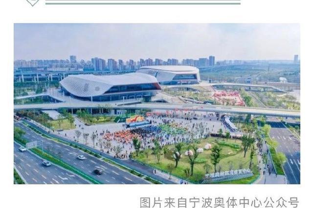 宁波本周好消息汇集集锦 奥体中心开业韩岭老街亮相