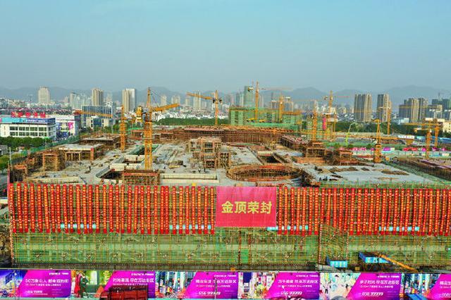 象山万达广场主体建成封顶 打造象山城市新地标