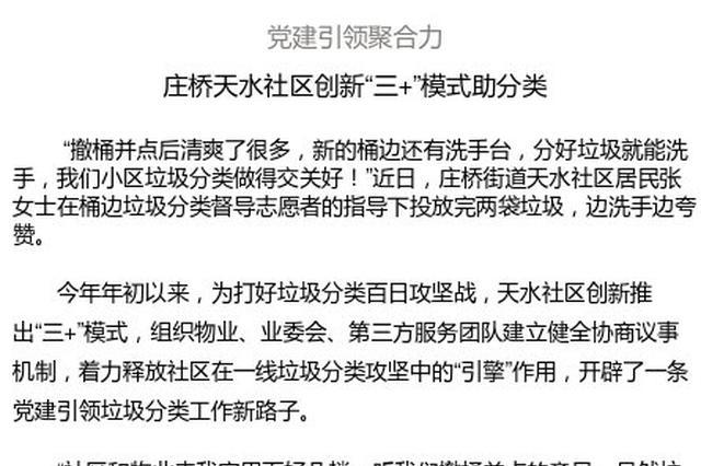 江北庄桥天水社区创新三+模式助垃圾分类