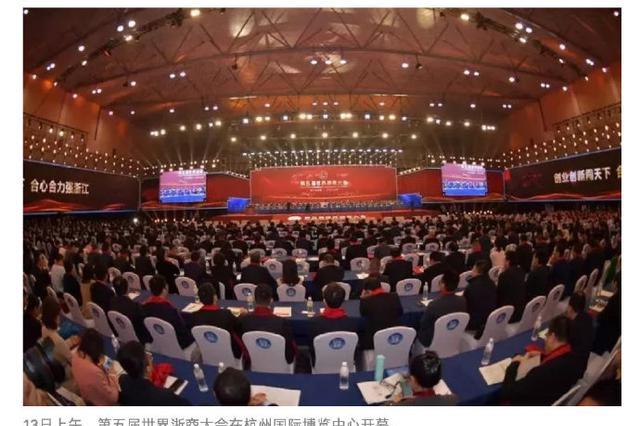 宁波在第五届世界浙商大会签约23个项目投资208亿