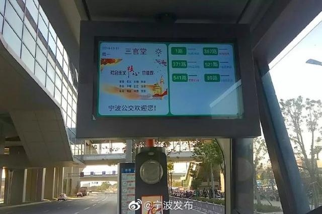 宁波安装升级版LCD电子站牌 公交何时到站一目了然