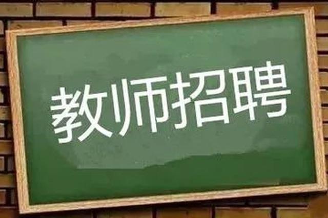 象山教育局公开招聘教师 共设125个事业编制岗位