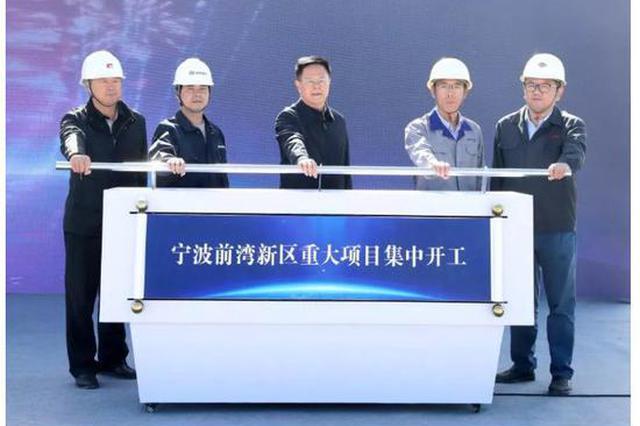 宁波前湾新区重大项目集中开工 郑栅洁裘东耀出席
