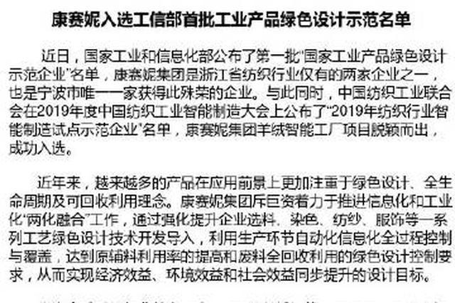 江北企业入选工信部首批工业产品绿色设计示范名单