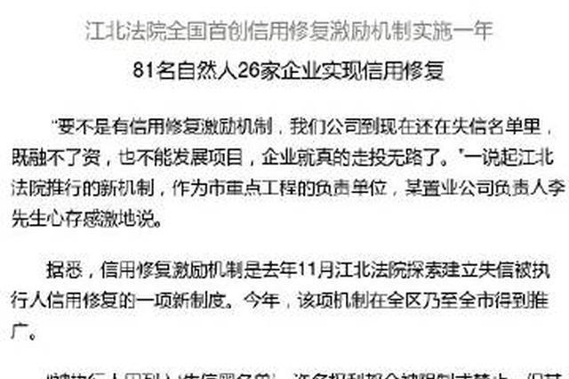 江北法院推行新机制 81人26家企业实现信用修复