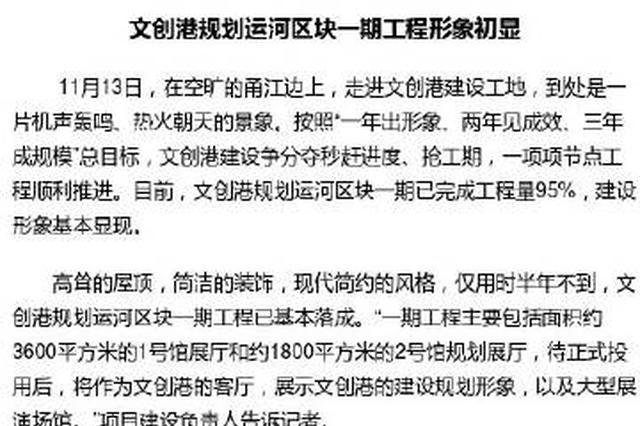 甬江边积极建设 文创港规划运河区块一期形象初显