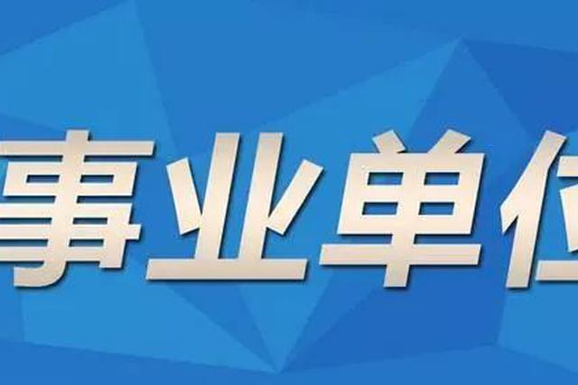 宁波一大批事业编岗位公布 涉及教师医疗等多种岗位