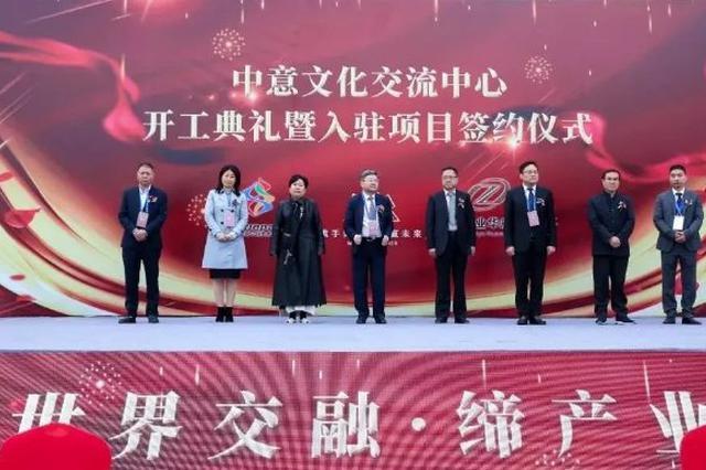 总投资约26亿元 余姚中意文化交流中心开工
