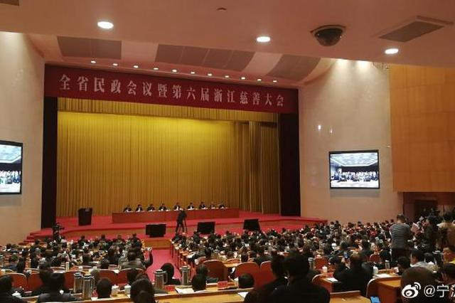 第六届浙江慈善奖名单揭晓 宁波喜获22个大奖