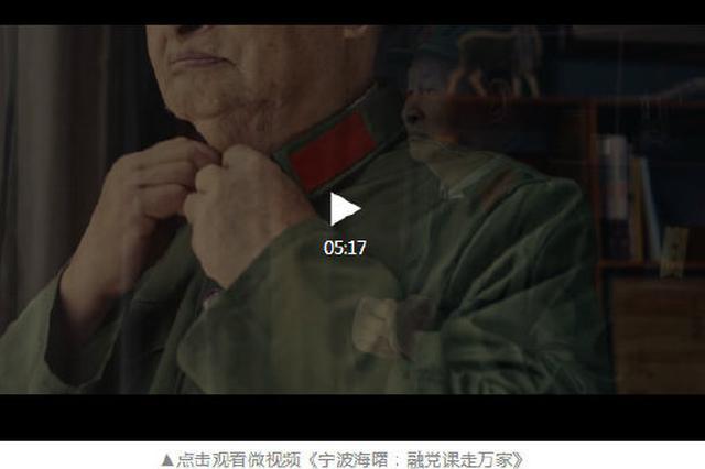 学习强国APP推出海曙原创微视频《融党课走万家》