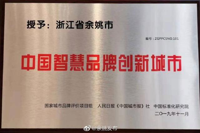 再添新荣誉 余姚市荣获中国智慧品牌创新城市称号