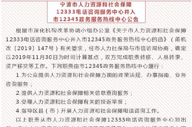 宁波人咨询社保政策咨询12345 旧咨询服务保留使用
