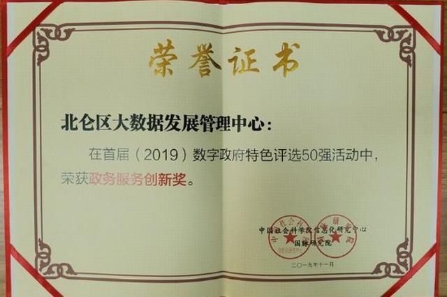 北仑实践入选2019中国数字政府特色评选50强