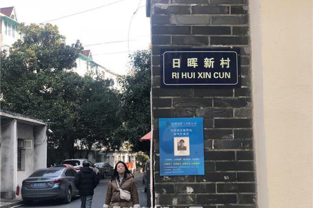 杭州多栋上世纪危旧房将拆除重建 改造为名校学区房