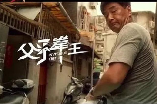 电影《父子拳王》在海曙举行映前公益活动 12月上映