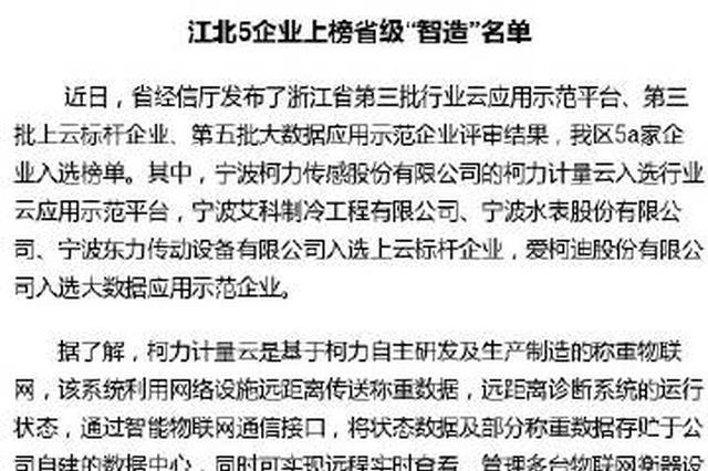 省示范企业评审结果发布 江北5企业上榜省级智造名单