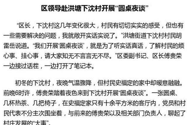 江北区领导赴下沈村开展圆桌夜谈 了解村民挂心事