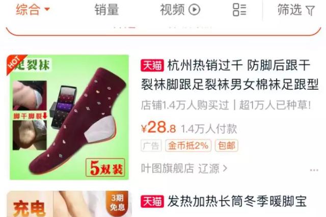 杭州以前保暖全靠抖 你知道现在袜子都装锂电池了吗