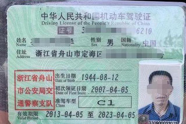 浙江1944年老司机 甬舟高速上一波违规操作吓坏交警