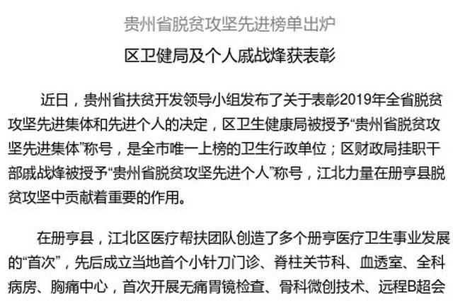 省脱贫攻坚先进集体及个人发布 江北区卫健局获表彰