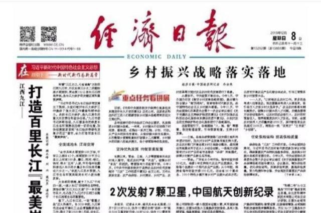昨天经济日报头版点赞宁波