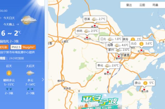 宁波今天到明天晴到多云