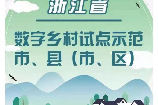 宁波入选省级试点示范 一年完成试点示范工作目标任务