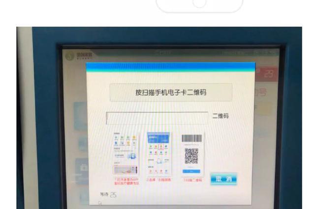 宁波上线健康医保卡 看病只带手机就能挂号付费