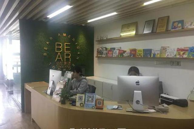 杭州开16年的英语培训学校关门 跑路的老板昨天现身