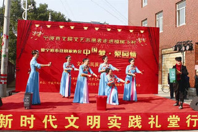 宁波文联文化惠民演出走进文化礼堂 为百姓幸福加分