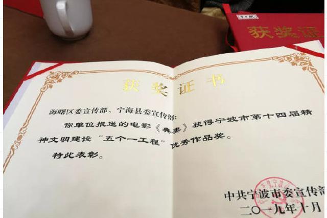 """海曙五部作品分别荣获省市""""五个一工程""""奖"""