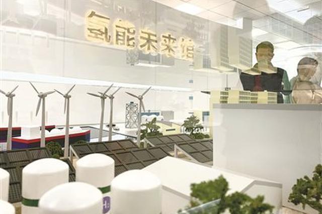 氢能未来馆在东部新城开馆