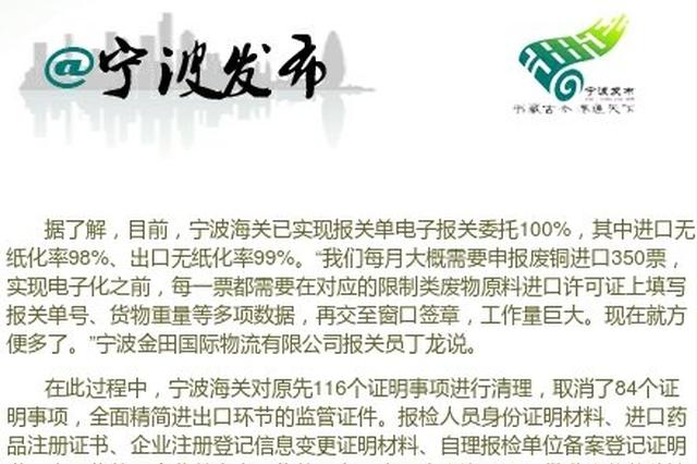 宁波海关申报审核通关告别纸质原件 全流程网上办理