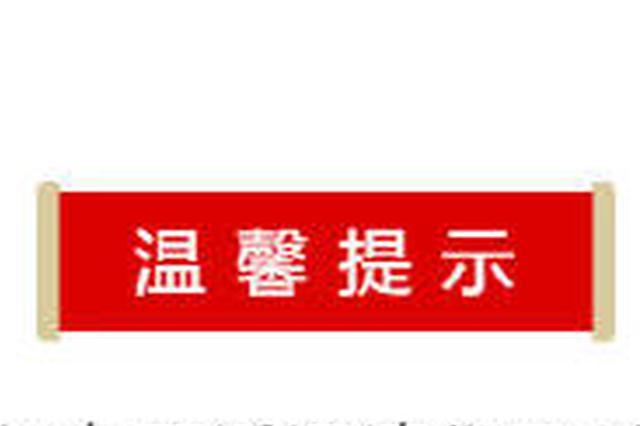 2020年宁波各大医院元旦门诊安排 合理安排就医时间