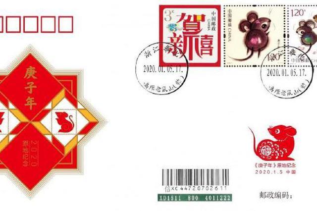 奉化尚田街道鸣雁村老鼠山跻身中国生肖原地邮局
