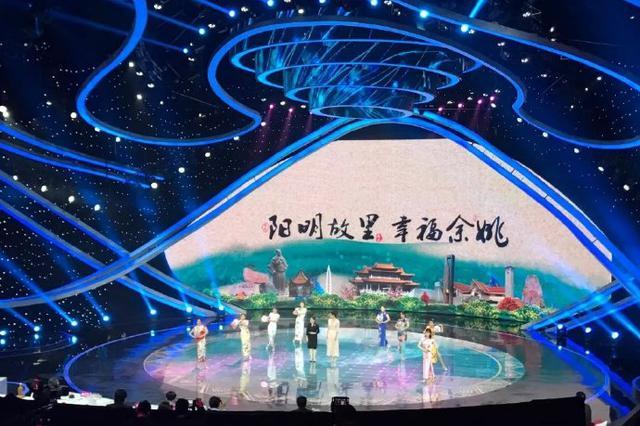 余姚被授予2019魅力中国城城市联盟称号 捧回2项大奖