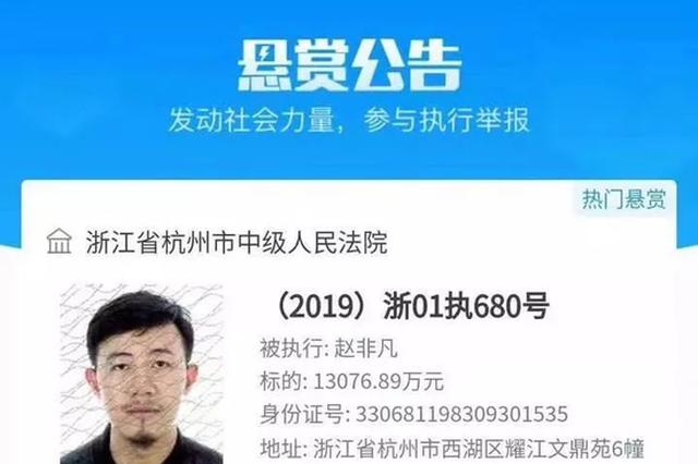 悬赏金1307.69万元 杭州中院征集这对父子的财产线索