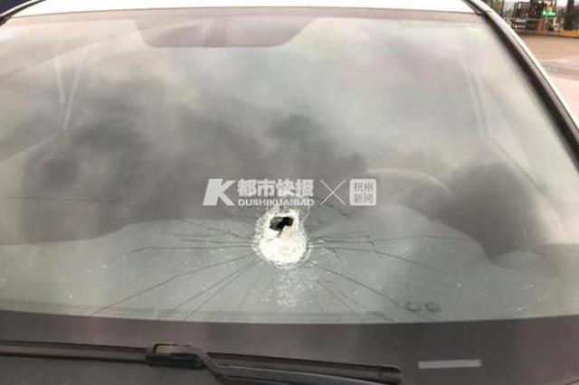 杭州高速上飞来一枚子弹 挡风玻璃被砸穿司机受伤