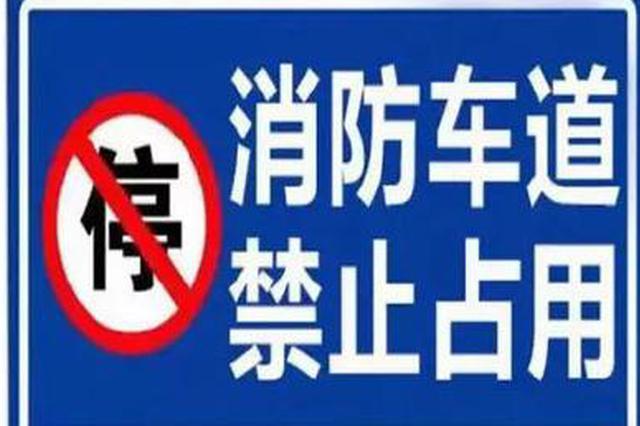 宁波关于开展消防车通道集中治理行动有关事项通告