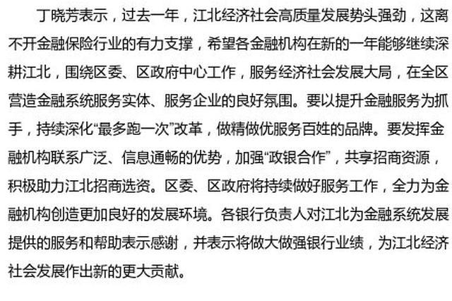 江北区领导走访慰问金融机构 致以新年祝福和问候