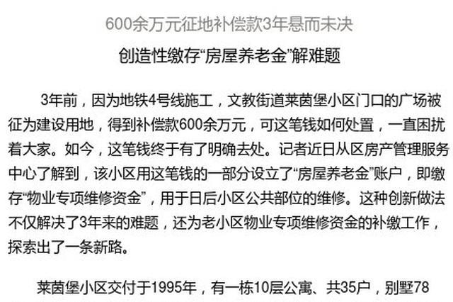 江北创造性缴存房屋养老金解难题 解决三年老问题