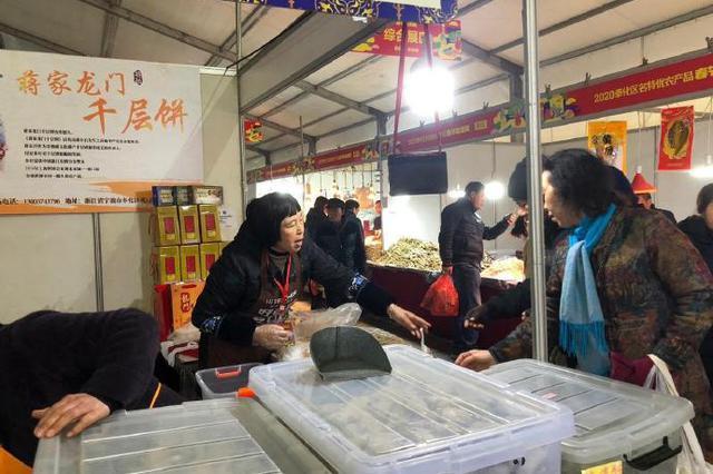 奉化名特优农产品春节年货展开展