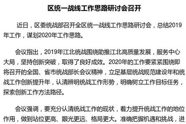 江北区统战工作思路研讨会召开 谋划2020年工作思路