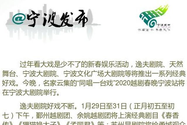 宁波新春文化活动丰富多彩 为市民送上文化大餐