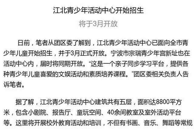 江北青少年活动中心开始招生 将于3月正式开放
