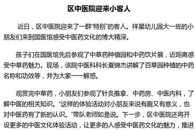 江北区中医院迎来小客人 幼儿园孩子感受中医药文化