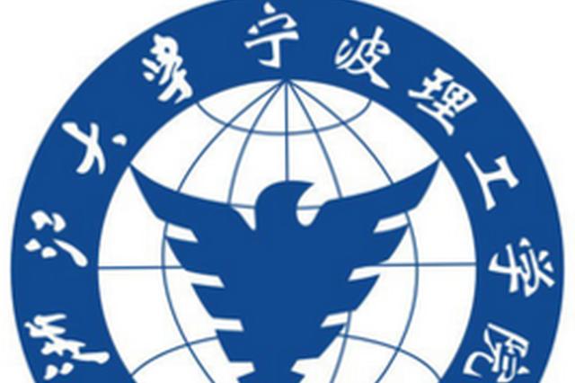 浙江再添两所优质公立大学 宁波理工学院成公办本科